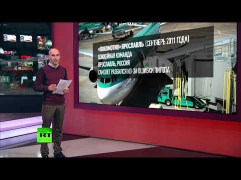 RT - В ночь на 21 октября в результате крушения самолета в московском аэропорту Внуково погибли четыре человека,...
