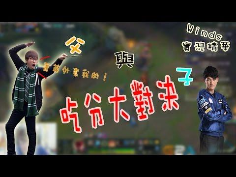 【Winds】實況精華-父與子的吃分大對決(By Yachan)