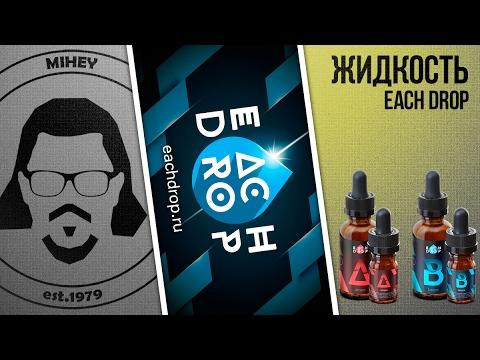 #Жидкость EACH DROP. Очень интересно /// Mihey Medvedev