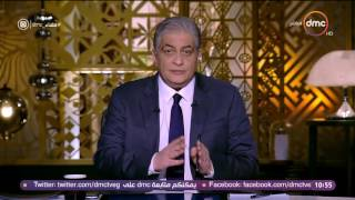 مساء dmc - أسامة كمال يرصد ردود أفعاÙ...