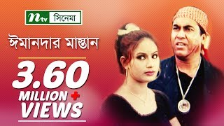Imandar Mastan (ঈমানদার মাস্তান) Popular Movie by Manna, Mahima Mukharjee, Razzak   NTV Bangla Movie full download video download mp3 download music download