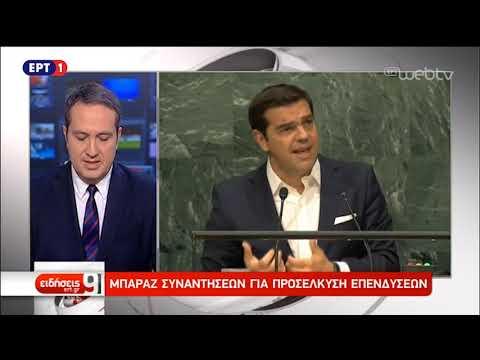 Προσφυγικό, Κυπριακό και προσέλκυση επενδύσεων στην ατζέντα του πρωθυπουργού