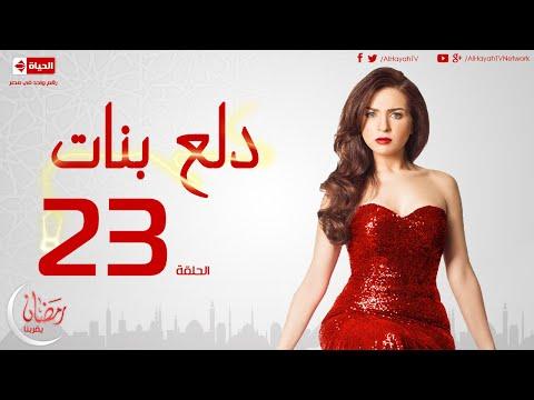 مسلسل دلع بنات للنجمة مي عز الدين - الحلقة الثالثة والعشرون - 23 Dalaa Banat - Episode (видео)