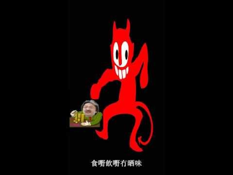 Video of 打小人689大話精+守財奴鬍鬚曾!