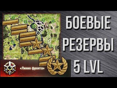 \Линия Фронта \ - Боевой резерв на МАКСИМУМ - DomaVideo.Ru