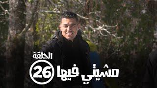 برامج رمضان - مشيتي فيها : الحلقة السادسة والعشرون - محمد ربيعي