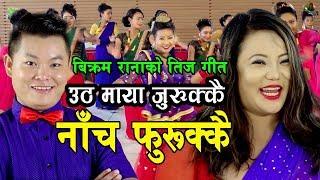 Jyoti Magar & Bikram Rana's Utha Maya Jurukkai Nacha Furukkai