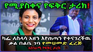 Ethiopia: በእርቅ ማእድ የሚያስቀና የፍቅር ታሪክ! ካፌ ለስላሳ አዘን እየጠጣን የተናገረችዉ ቃል በልቤ ገባ የመሀመድ ፈረጅ አስገራሚ የፍቅር ታሪክ