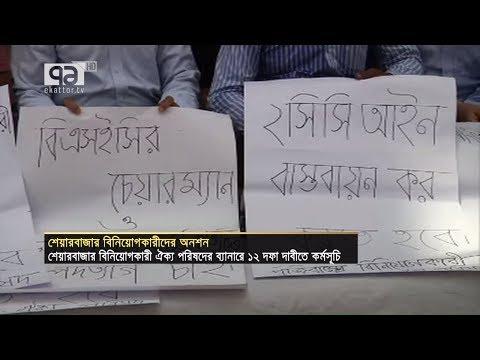 শেয়ারবাজার : বিনিয়োগকারীদের অনশন | Bussiness News| Ekattor TV - Thời lượng: 52 giây.