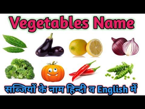 Vegetable Names in Hindi English | Sabjiyon ke naam Hindi or English | Vegetable name with Picture