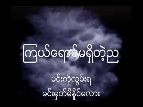Lay Phyu Song with Lyrics  ေလးျဖဴ တိမ္ဖံုးတဲ့လ:  Song Tae Twae  Phone Tel La တိမ္ဖံုးတဲ့လSinger Lay Phyu ေလးျဖဴ