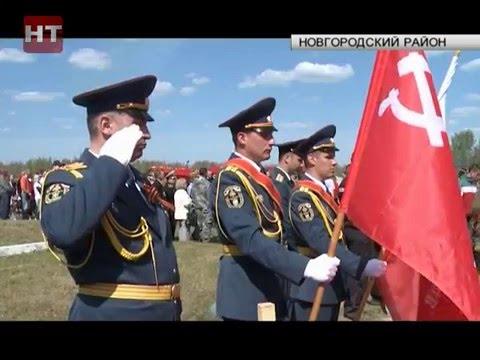 В деревне Мясной Бор прошла торжественная церемония захоронения бойцов Красной армии