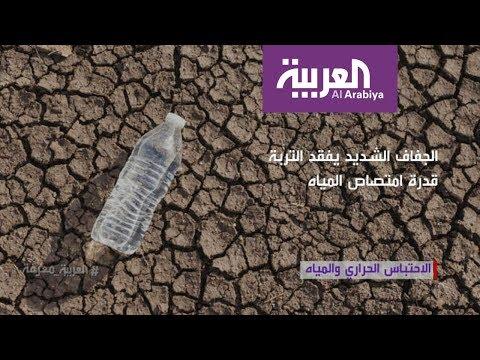 العرب اليوم - شاهد: الجفاف أسوأ نتائج الاحتباس الحراري