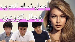 Video رد فعل كوريين على أجمل نساء العرب | Korean react to Arab Women MP3, 3GP, MP4, WEBM, AVI, FLV September 2019