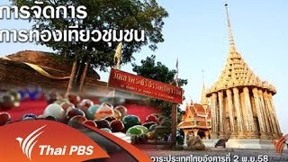 วาระประเทศไทย - การจัดการการท่องเที่ยวชุมชน