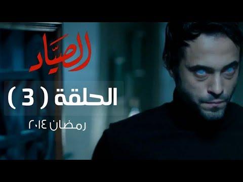 مسلسل الصياد HD - الحلقة ( 3 ) الثالثة - بطولة يوسف الشريف - ElSayad Series Episode 03 (видео)