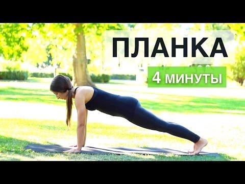 Упражнение планка - DomaVideo.Ru