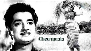 Cheenavala 1975: Full Length Malayalam Movie