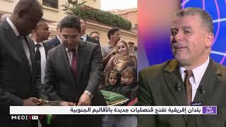 قراءة في الدينامية الجديدة التي تعرفها قضية الصحراء المغربية