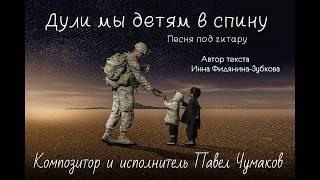 Дули мы детям в спину, П.Чумаков, И.Фидянина