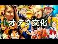 外国人が語る!第1話『オタク文化』Foreigners in Japan talk about