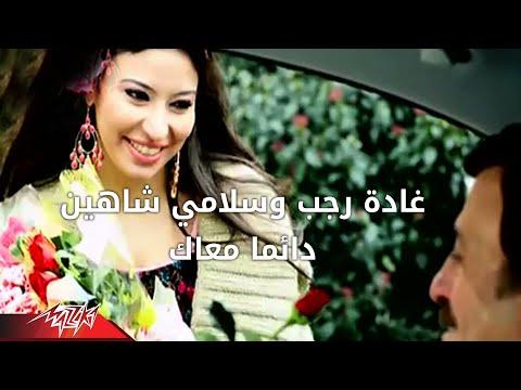 دايما معاك-غاده رجب وسلامى شاهين