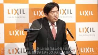LIXIL、社長に瀬戸氏−6月正式決定、VBトップ抜てき(動画あり)