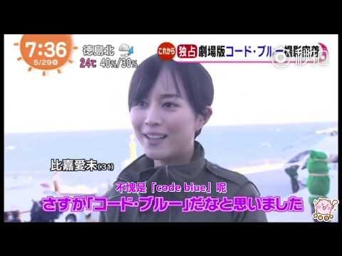 《Code Blue》電影版片場探班公開!
