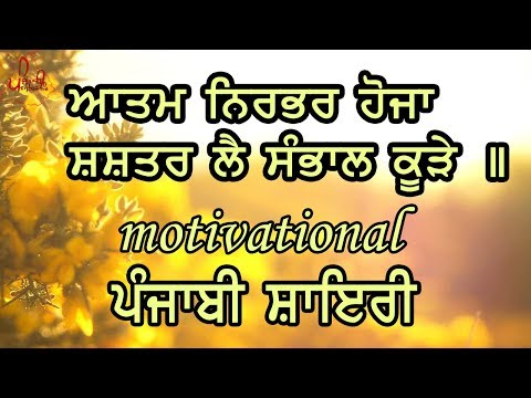 Short quotes - New Punjabi Shayari  Best Punjabi Motivational Poetry  Latest Punjabi Quotes  Whatsapp Status