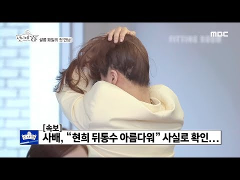 [Sistersalon] Hong Hyeon-hee who likes her back, 언니네 쌀롱 20190905