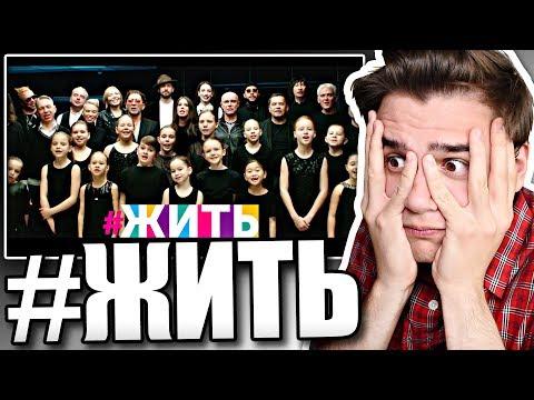 Реакция на клип #ЖИТЬ (видео)