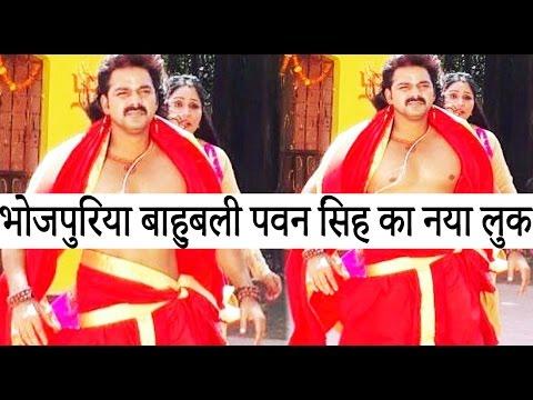 Video देखकर डर जाओगे,भोजपुरिया बाहुबली पवन सिंह का नया लुक | Pawan Singh New Look News 2017 download in MP3, 3GP, MP4, WEBM, AVI, FLV January 2017