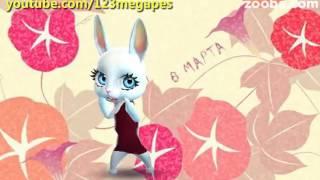 Zoobe Zaika S 8 marta! Lychshee pozdravlenie!