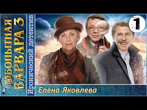 Любопытная Варвара 3 1 серия HD (2015). Иронический детектив (видео)