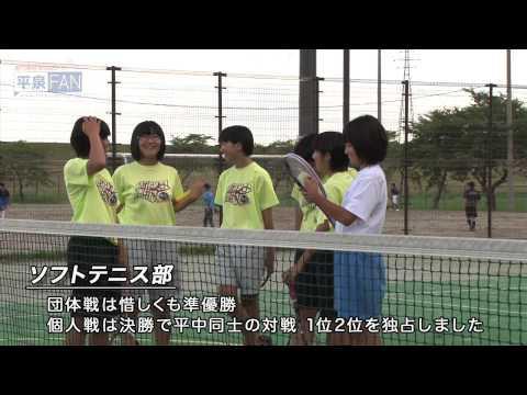 【世界遺産平泉】FAN-TV#11 頑張れ!!平泉中学校_H26.7.17up