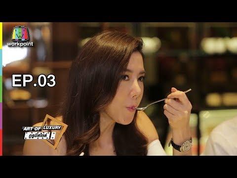 Art Of Luxury กูรูมีสไตล์ | EP.03 | 1 ก.ย. 60 Full HD