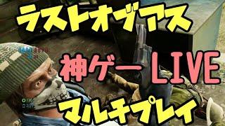 【ラスアス】ラストオブアス マルチプレイ PS4 Pro LIVE