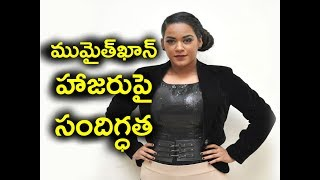 Mumaith Khan to be served notice on Bigg Boss sets  ముమైత్ఖాన్ హాజరుపై సందిగ్ధత Watch for more Telugu Film news, Movies updates, Movie Events, Latest Film Trailers, Teasers, audio releases, press meets, Pre-release Functions, Audio Reviews, Movie Reviews, Movie Release Updates, Gossips, success parties, exclusive interviews, Celebrities Private Photos Shoots , Unseen Photos and Videos, live hangouts with your favorite stars and much more.Everything will be posted first on NET i.e: Telugu movies like posters, motion posters, first looks, teasers, trailers, theatricals, promos, songs, jukeboxes, lyric videos, spoofs and scenes.Dont forget to Subscribe : https://goo.gl/KDLDspFor more updates Follow us : Watch : Youtube.com/TeluguZtv Like : facebook.com/TeluguZTVTweet : twitter.com/TeluguZTVLog on to : www.TeluguZ.comMusic Medium Rock by Audionautix is licensed under a Creative Commons Attribution license (https://creativecommons.org/licenses/by/4.0/)Artist: http://audionautix.com/