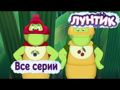 Лунтик - Все серии (видео)