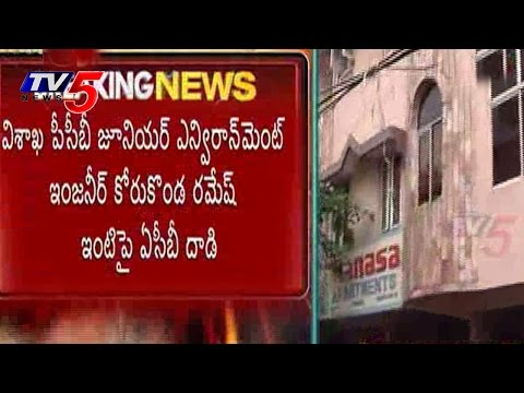 ACB raids Vishaka PCB Junior Environmental Engineer Ramesh house : TV5 News