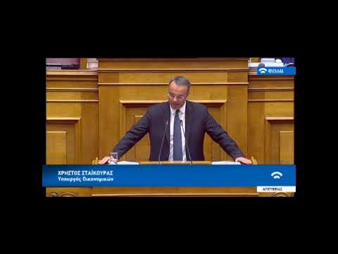 Video - Κοινωνικό μέρισμα: Τότε θα πληρωθούν τα 700 ευρώ.