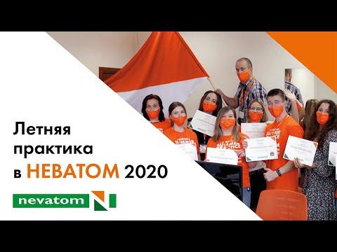 'Летняя практика в НЕВАТОМ' – 2020