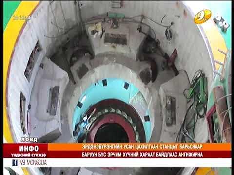 Эрдэнэбүрэнгийн усан цахилгаан станцыг барьснаар баруун бүс эрчим хүчний хараат байдлаас ангижирна