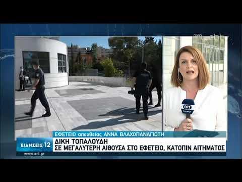 Συνεχίζει την απολογία του ο Ροδίτης στην υπόθεση Τοπαλούδη   06/05/2020   ΕΡΤ