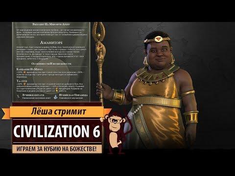 Стрим Sid Meier's Civilization 6: против компьютера на божестве за Нубию