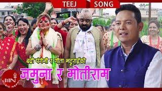 Jamuna Ra Motiram - Badri Pangeni & Gita Bhattarai