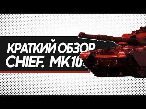 Chieftain Mk.10 Лучший ОБТ 5 / Краткий обзор
