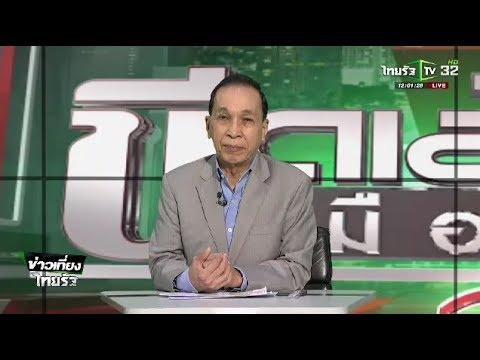 แนะรัฐขจัดปมทุจริต : ขีดเส้นใต้เมืองไทย | 27-03-61 | ข่าวเที่ยงไทยรัฐ
