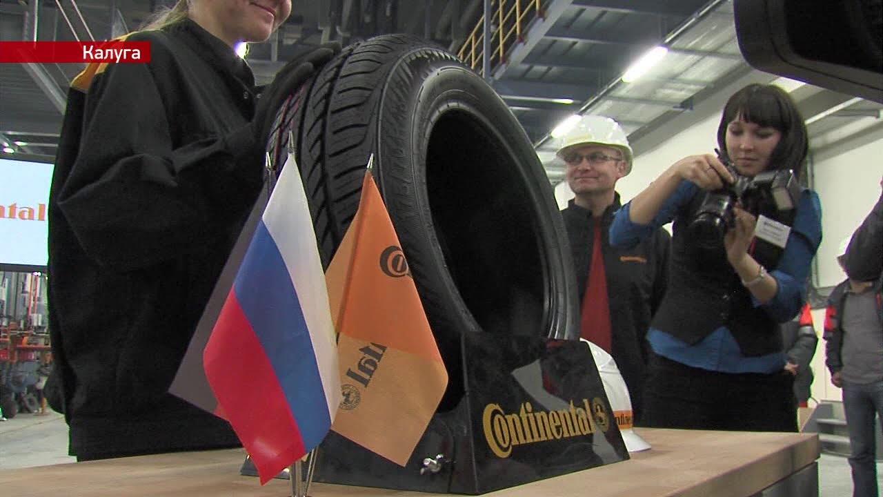 Шины Continental начали производить в Калуге.