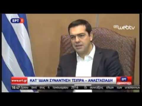 Συνάντηση Πρωθυπουργού με τον Πρόεδρο της Κυπριακής Δημοκρατίας Νίκο Αναστασιάδη